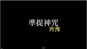 齊豫-準提神咒