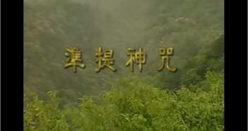 梵唱 準提神咒 (佛教歌曲)