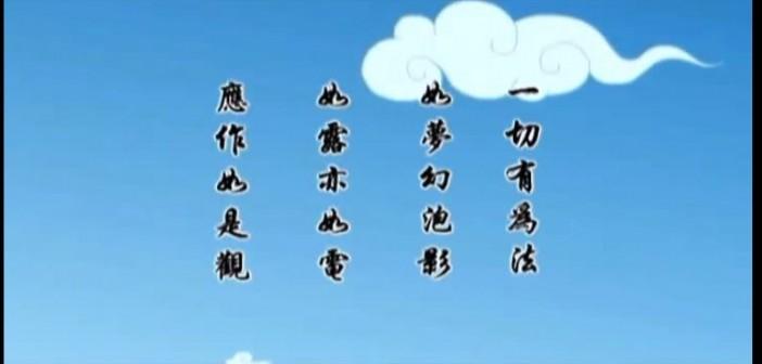 佛教卡通寓言故事